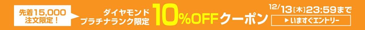 ダイヤモンド プラチナ 10%OFFクーポン