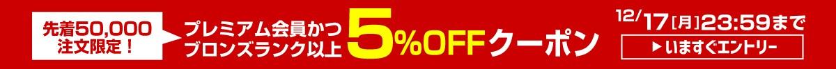 ブロンズ 5%OFFクーポン