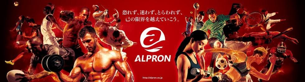 アルプロン alpron
