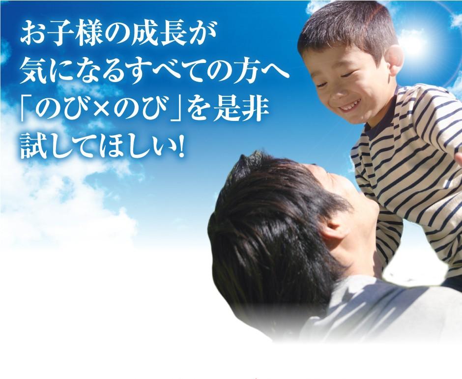 """のびのびは、お子様の""""成長期""""をしっかりサポート!"""