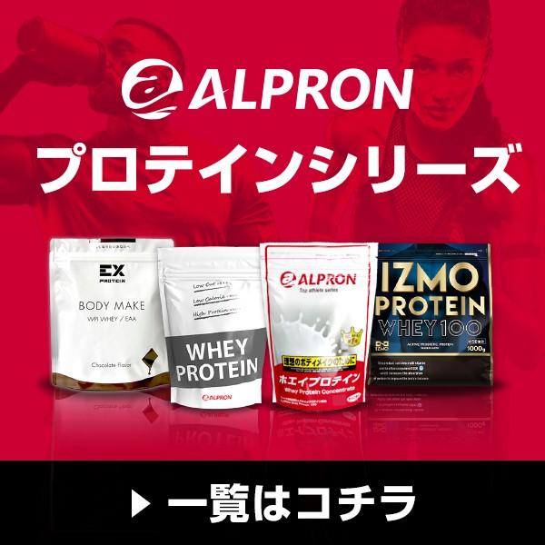 アルプロン プロテイン