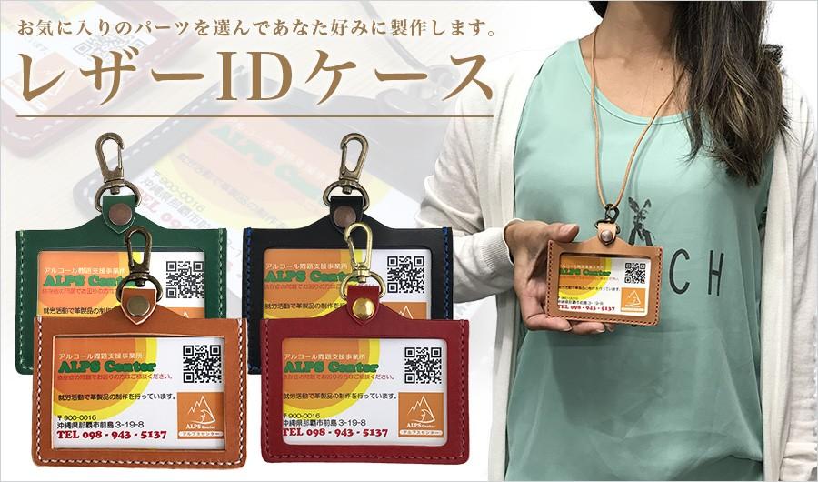 カードホルダー IDカードケース 革 レザー 本革製IDケース付きネックストラップ おしゃれ 社員証 首かけ(受注生産 の為1〜10営業日で出荷)