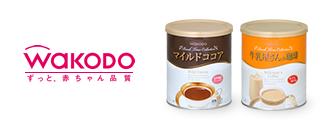 メーカーカテゴリ wakodo