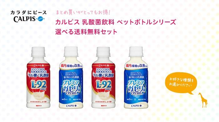 カルピス乳酸菌飲料ペットボトルシリーズ 選べる送料無料セット