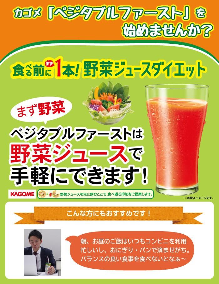 カゴメ野菜ジュースダイエット1