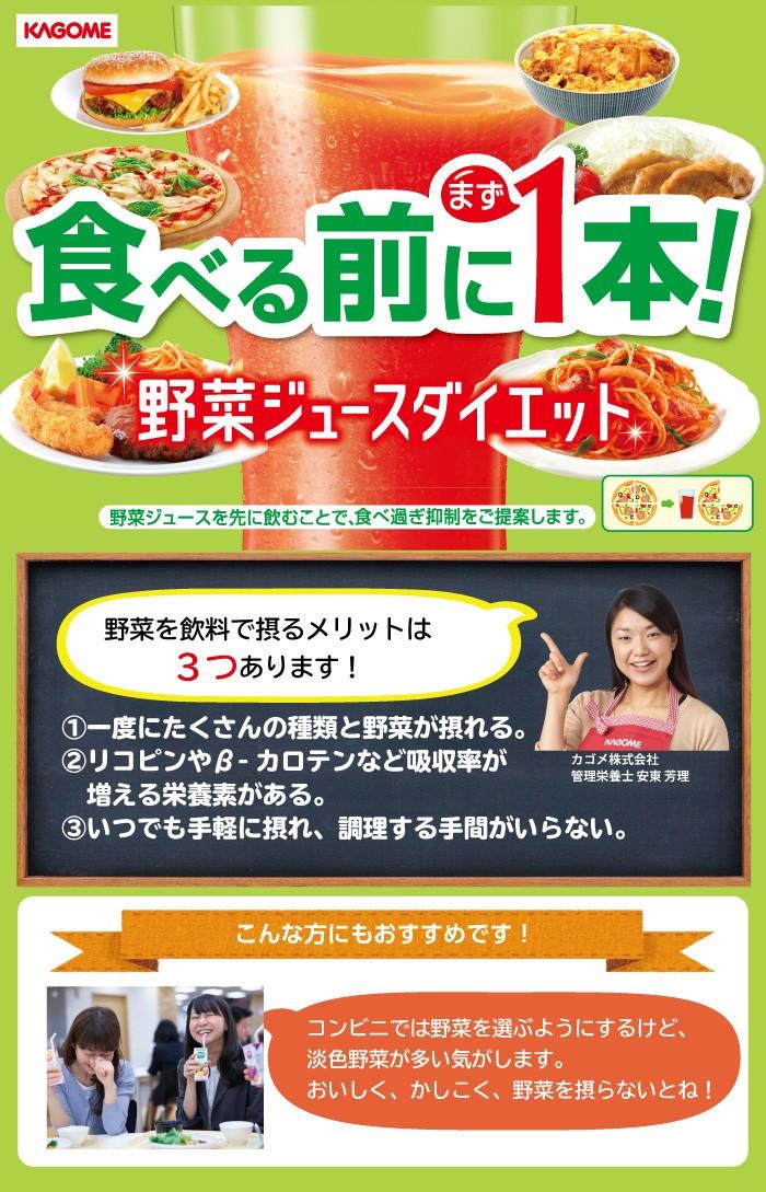 カゴメ野菜ジュースダイエット3