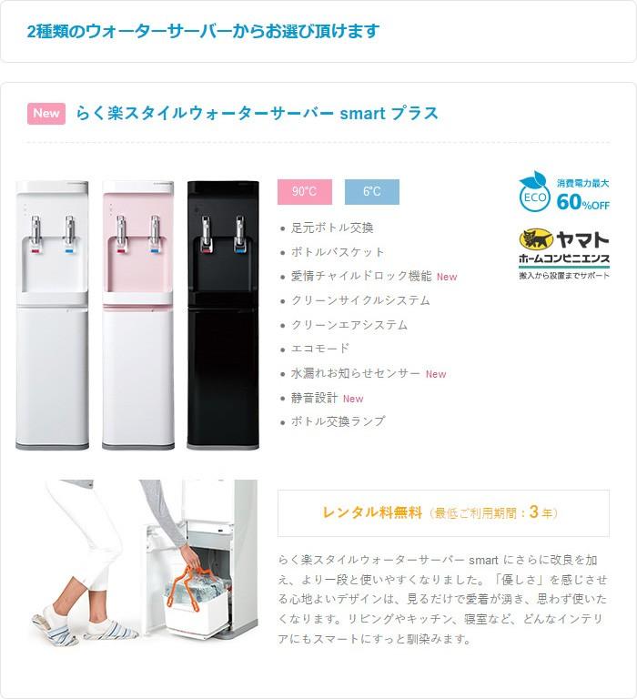 らく楽スタイルウォーターサーバー smartプラス カラー3色