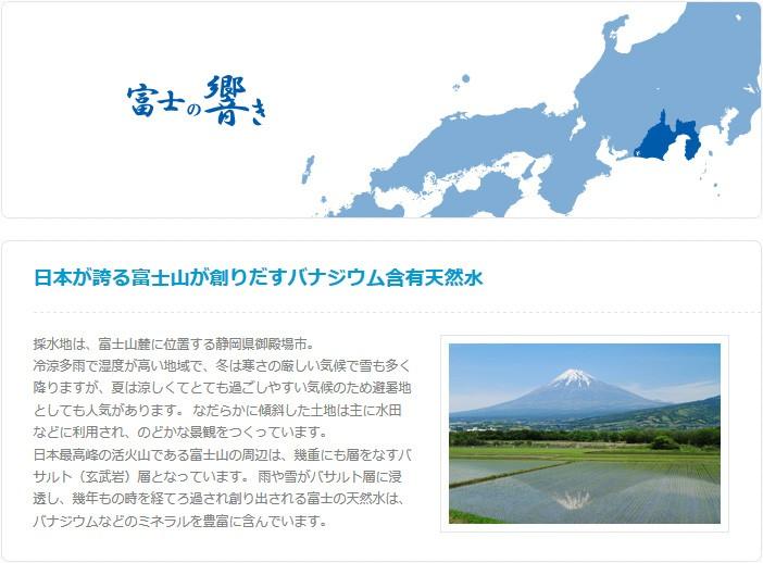 富士の響き 日本が誇る富士山が創りだすバナジウム含有天然水
