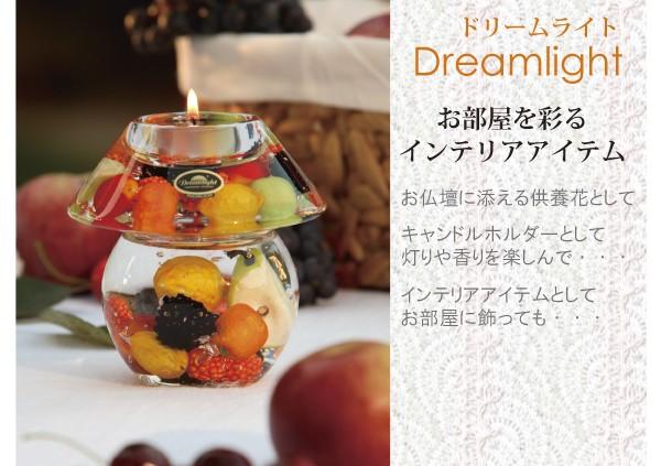 ドリームライト、キャンドルホルダー、ハッピーフルーツシリーズに設置した、キャンドルに火を灯した画像です。お仏壇に添える供養花として☆現代仏壇、仏具ならALTAR アルタ