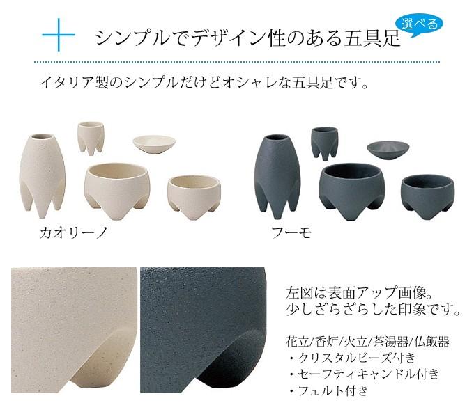 選べる 五具足 陶器 仏具 送料無料 ALTAR アルタ