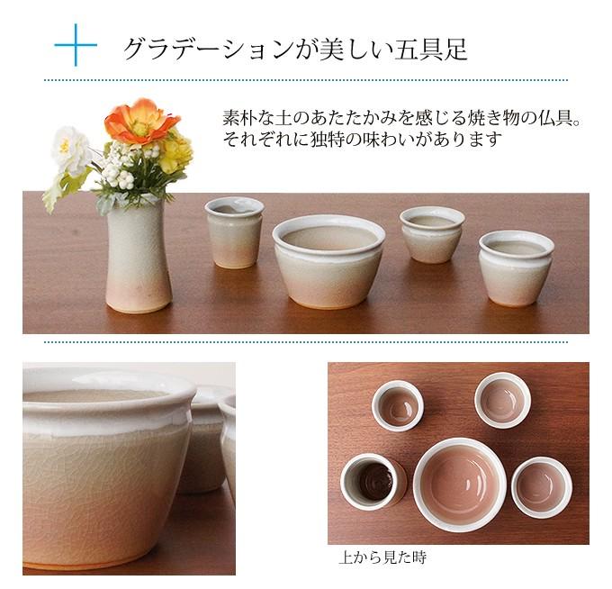 五具足 陶器 萩 仏具 送料無料 ALTAR アルタ