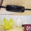 盆提灯 はなあかり カラー3色 花のつぼみ デザイン 仏具 職人 日本製 国産 ライト 照明 シンプル 美しい 現代仏壇 仏壇 家具調仏壇 八木研 送料無料 ALTAR アルタ