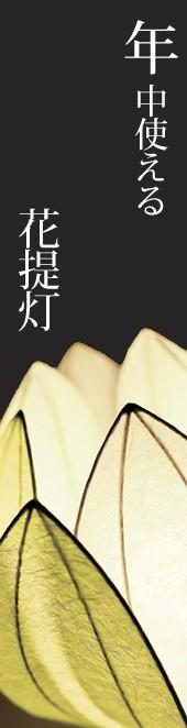 仏具提灯−現代仏壇、リビング仏壇、仏具ならALTAR(アルタ)