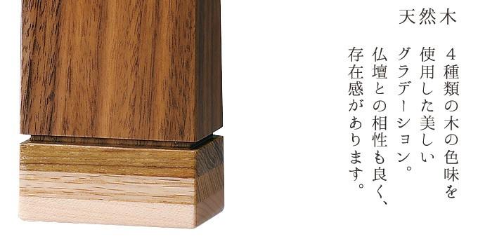 位牌 4.5寸 寄木 天然木 W6.8 D3.8 H18 ウォールナット材 チーク材 サクラ メープル シンプル 伝統的 仏具 職人 現代仏具 クラフト 美しい 現代仏壇 仏壇 家具調仏壇 ローツェ 八木研 送料無料 ALTAR アルタ