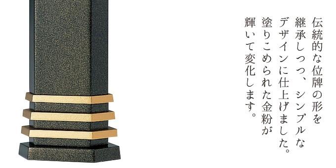 位牌 5.0寸 W8.2 D4.8 H19.7 天然木 メープル材 金粉 シンプル 伝統的 仏具 職人 現代仏具 シンプル 美しい 現代仏壇 仏壇 家具調仏壇 プレアデス 八木研 送料無料 ALTAR アルタ