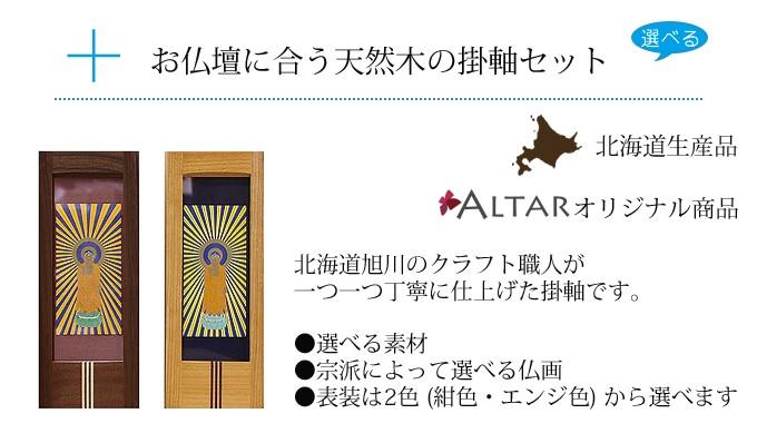 選べる 掛軸 仏画 仏具 送料無料 ALTAR アルタ