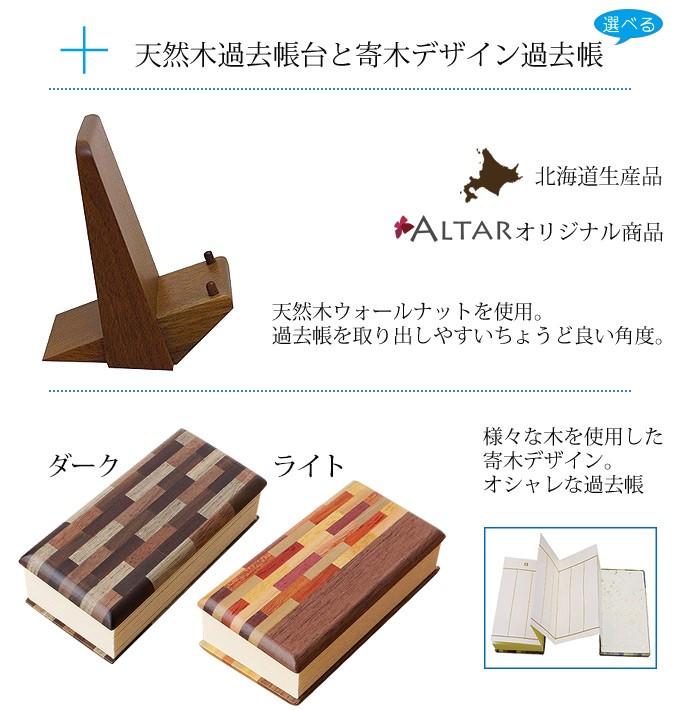 選べる 過去帳  仏具 天然木 送料無料 ALTAR アルタ