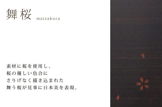 コンパクト仏壇 舞桜 幅60cm 高さ46cm 天然木 黒檀 コクタン 桜 LED ライト 引き出し 須弥壇 スライド式膳引 桜模様 日本製 国産 徳島 オリジナル仏壇 家具調仏壇 モダン仏壇 現代仏壇 リビング仏壇 送料無料 セール アルタ ALTAR