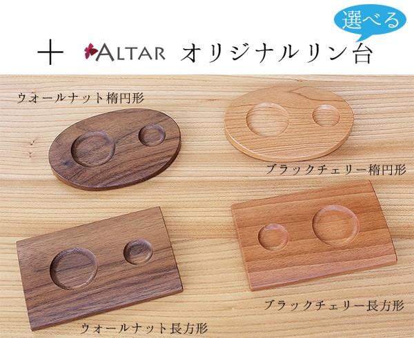 選べる リン台 仏具 天然木 送料無料 ALTAR アルタ