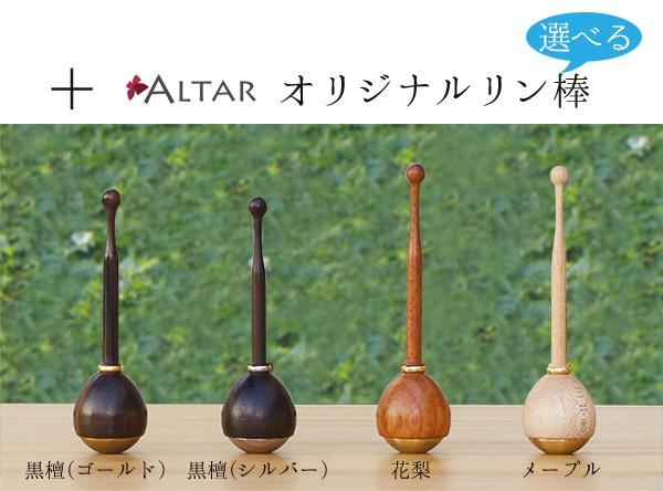 選べる リン棒 仏具 天然木 送料無料 ALTAR アルタ