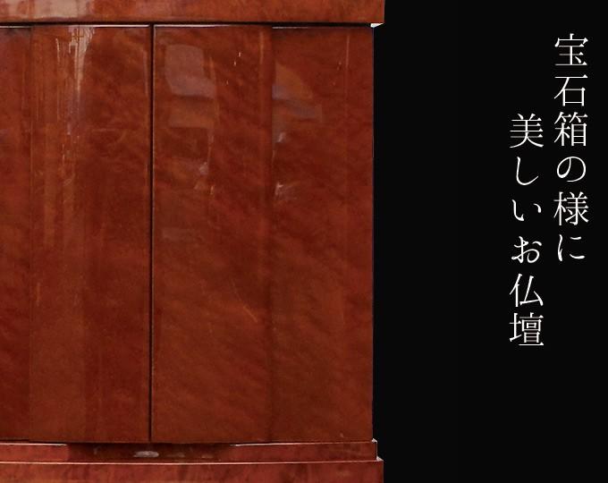 コンパクト仏壇 リアン500 幅50cm 高さ52cm 天然木 メープル 磨き塗装 LED ライト 引出し 須弥壇 スライド式膳引 美しい艶 日本製 国産 徳島 オリジナル仏壇 仏壇 モダン 送料無料 セール アルタ ALTAR