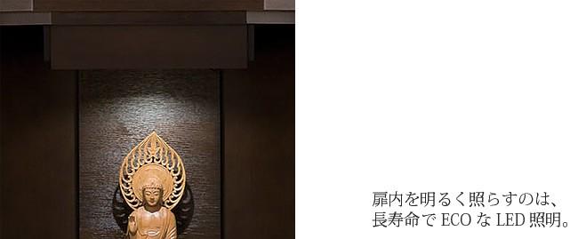 ミドルタイプ仏壇 セダム 経机付 40号 幅50cm 高さ120cm 床座 収納庫 ハイタイプ仏壇 天然木ナラ LED照明 須弥檀取り外し 転倒防止機能付 日本製 現代仏壇 モダン仏壇 家具調仏壇 メモリアル仏壇 リビング仏壇 料無料 セール アルタ ALTAR