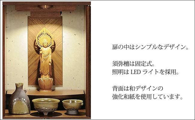 現代仏壇 八木研 コンパクト仏壇 クラフト仏壇 お仏壇送料無料−ALTAR(アルタ)