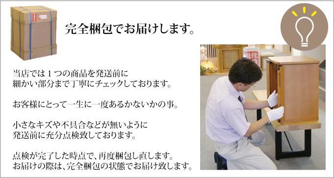 お仏壇 天然木ナラ材 北海道旭川生産 送料無料!仏壇仏具ならALTER
