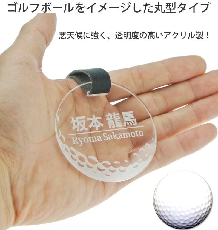 ゴルフネームタグ丸型2