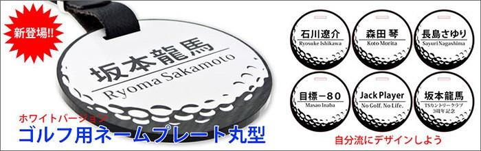 ゴルフネームプレートサークルホワイトタイプ