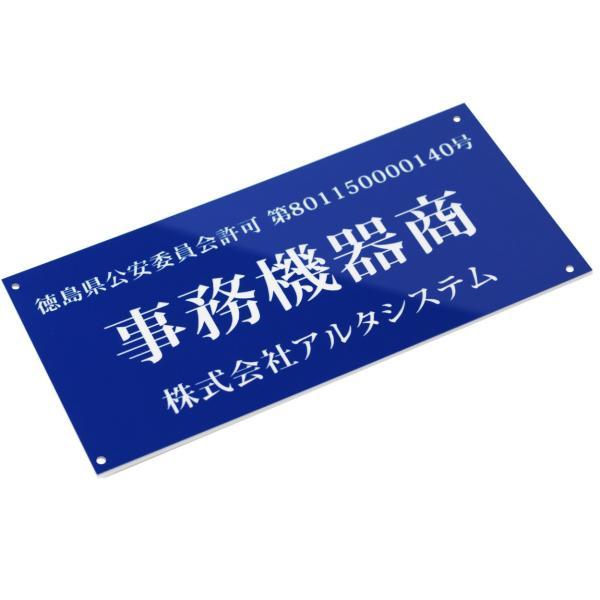 【起業応援】紺色・青色 古物商プレート 両面テープ・簡易スタンド・マグネット・壁掛け穴タイプメール便 送料無料/古物商許可証プレート 160mm×80mm|altasystem|17
