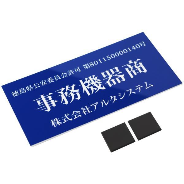 【起業応援】紺色・青色 古物商プレート 両面テープ・簡易スタンド・マグネット・壁掛け穴タイプメール便 送料無料/古物商許可証プレート 160mm×80mm|altasystem|15