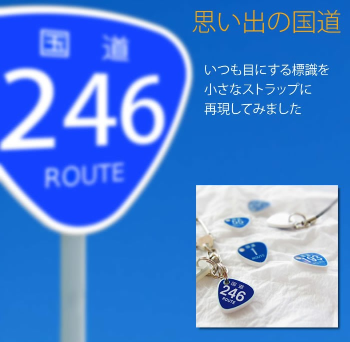 国道ストラップ1