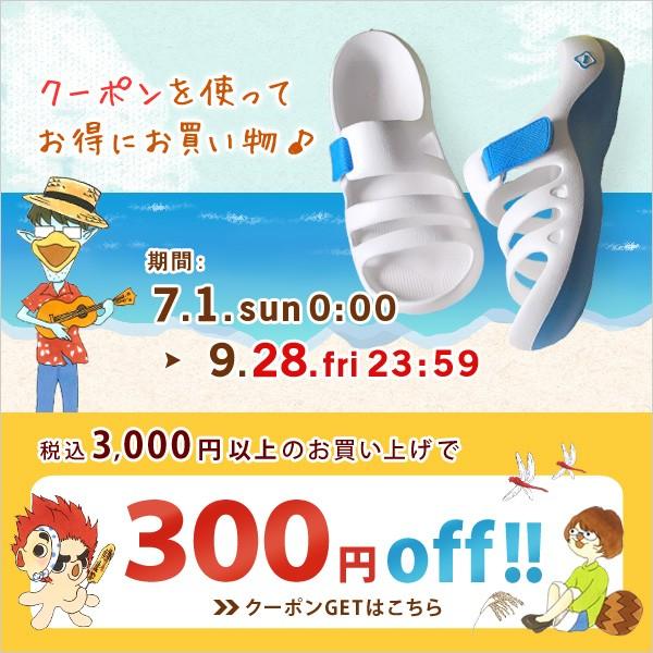【300円OFF】税込3,000円以上ご購入対象