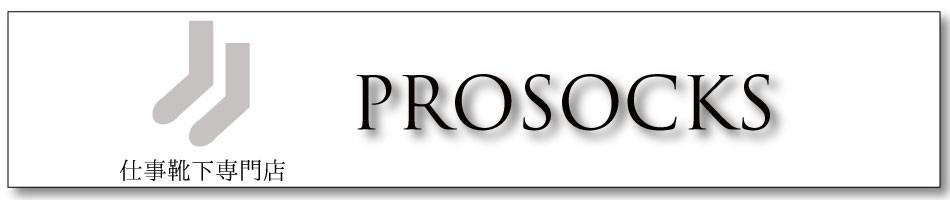 仕事靴下専門店プロソックス