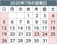 今月カレンダー