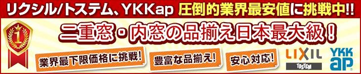 二重窓・内窓の品揃え日本最大級!