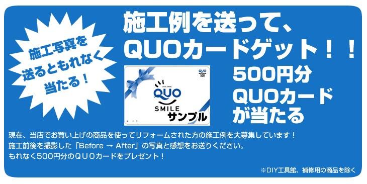 施工例を送って、QUOカードゲット!!