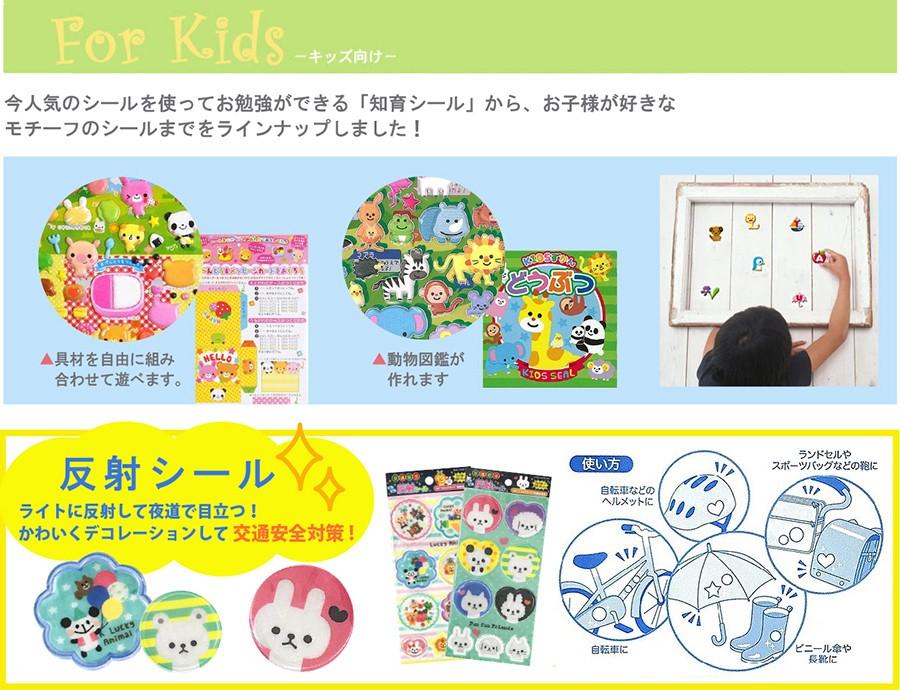 【For kids -キッズ向け-】