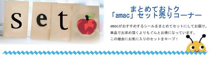 amac セット売りコーナー amacがおすすめするシールをまとめてセットにしてお届け。単品でお求め頂くよりもぐんとお得になっています。この機会にお気に入りのセットをキープ!