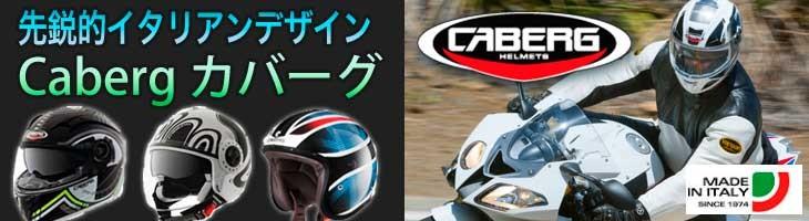 ジェットヘルメット 人気の欧州ブランド特集