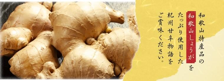和歌山特産品の【和歌山しょうが】をたっぷり使用した紀州甘辛物語をご賞味ください