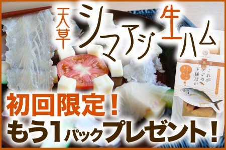 シマアジ生ハム 初回限定もう1パックプレゼント!