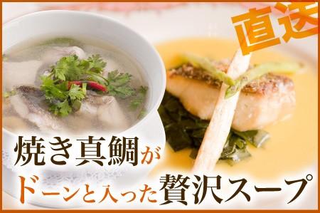 焼き真鯛がドーンと入った贅沢スープ