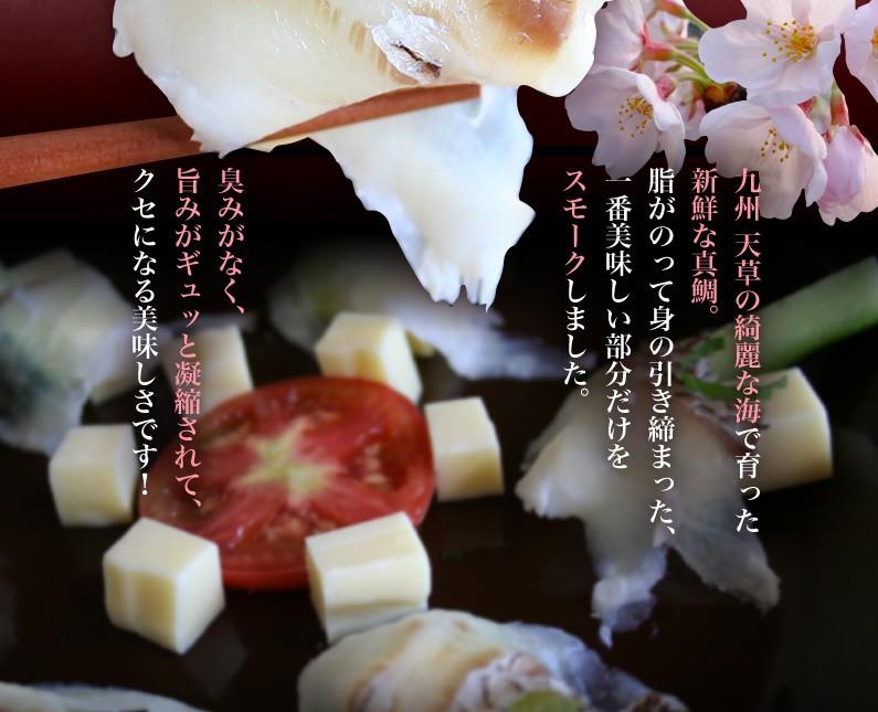 九州天草の綺麗な海で育った新鮮な真鯛。脂がのって身の引き締まった、一番美味しい部分だけをスモークしました。