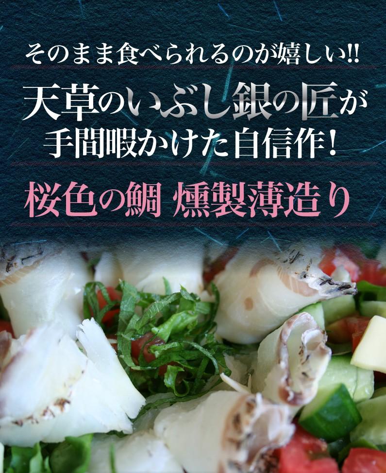そのまま食べられるのが嬉しい!!天草のいぶし銀の匠が手間ひまかけた自信作!桜色の鯛 燻製薄造り