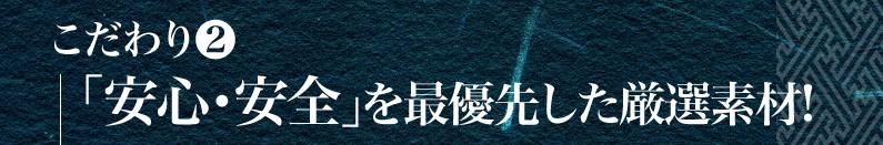 こだわり(2) 「安心・安全」を最優先した厳選素材!
