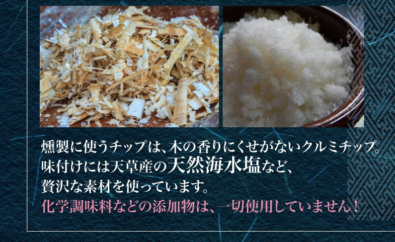 味付けには天草産の天然海水塩など、贅沢な素材を使っています。化学調味料などの添加物は、一切使用していません!