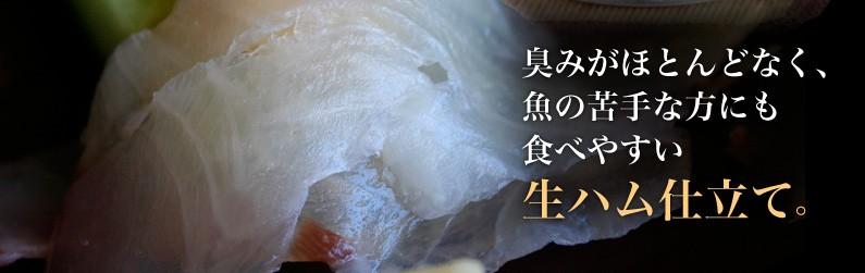 臭みがほとんどなく、魚の苦手な方にも食べやすい生ハム仕立て。