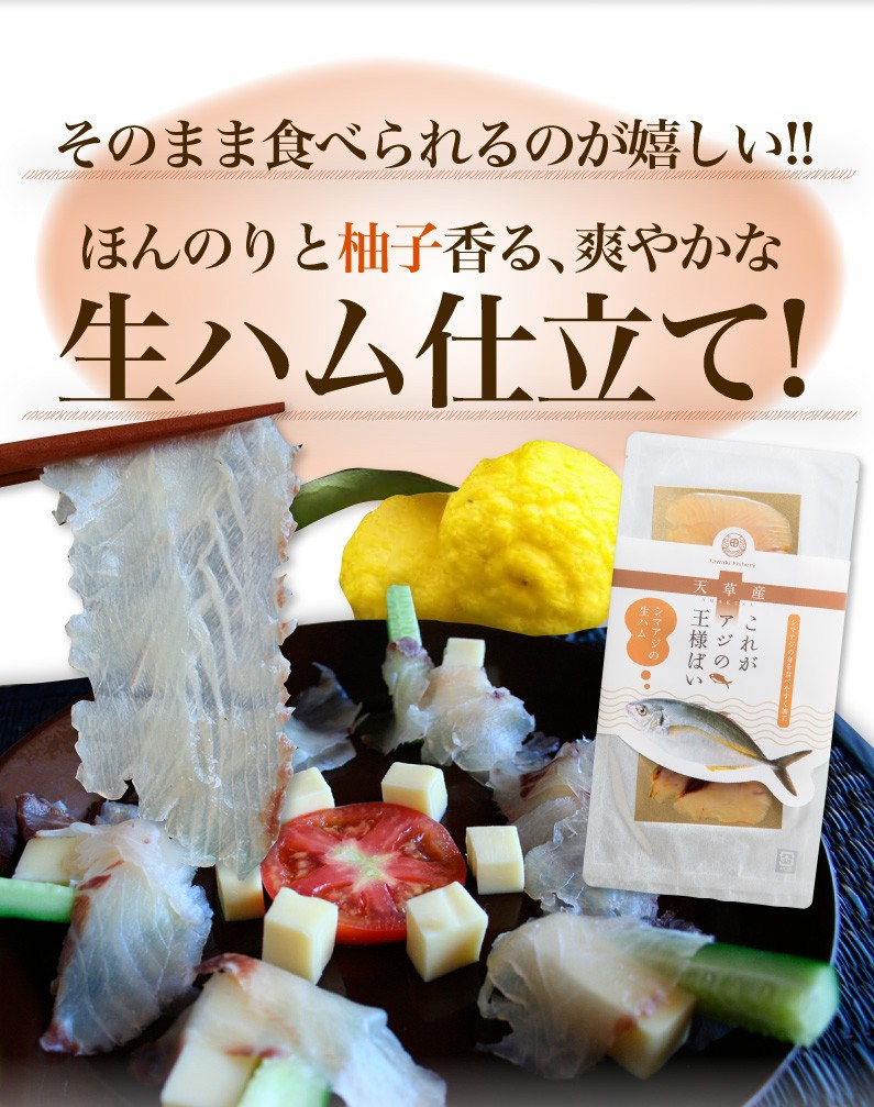そのまま食べられるのが嬉しい!!ほんのりと柚子香る、爽やかな生ハム仕立て!